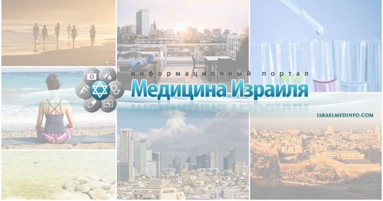 Медицина Израиля для туристов