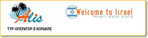 тур оператор в израиле