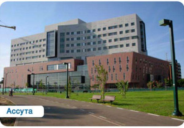 Асута – медицинский центр