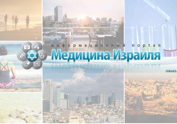 Медицина и медицинский туризм в Израиле
